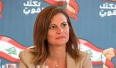 """بستاني: """"سيدر"""" لم يضع شرطا على لبنان يقضي بخصخصة قطاع الكهرباء"""
