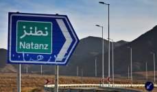 الاعلام الايراني: المتحدث باسم منظمة الطاقة الذرية الإيرانية أصيب خلال زيارته لمنشأة نطنز