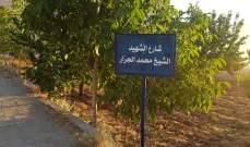 اطلاق الجماعة الاسلامية إسم الشهيد محمد الجرار على شارع في شبعا