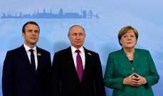 الكرملين: بوتين أكد خلال اتصال مع ميركل وماكرون ضرورة الحفاظ على الاتفاق النووي