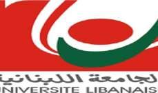المتعاقدون في اللبنانية: لن ندخل الجامعة إلا متفرغين