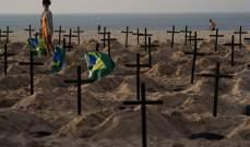 إصابات كوفيد-19 في البرازيل تجاوزت الـ 19 مليونا والوفيات تخطّت الـ 531 ألفا