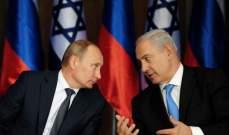 ماذا حمل نتانياهو الى روسيا حول سوريا؟