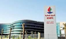شركة البترول الوطنية الكويتية: اندلاع حريق في وحدة بمصفاة ميناء الأحمدي