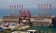 """مسؤولة بشركة """"كارباورشيب"""" التركية: نأمل أن يتمكن لبنان من دفع مستحقاته وسنستمر بإنتاج الكهرباء"""