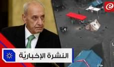 موجز الاخبار: لليوم السابع للاحتجاجات الشعبية مستمرة وبري يعلق على استقالة القوات