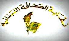 نقابة الصحافة: توقف الصحف عن العمل يوم الخميس بذكرى اغتيال الحريري