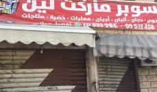 الامن العام اقفل سوبر ماركت في بشامون يستثمره سوري