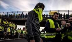 """الشرطة الفرنسية تعتقل 30 متظاهرا خلال الاحتجاجات التي دعت إليها """"السترات الصفراء"""""""