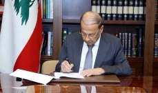 الرئيس عون وقّع 24 قانونا أقرها مجلس النواب في جلسته الأخيرة وأحالها للنشر