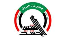 مقتل عدد من عناصر الحشد الشعبي العراقي بينهم آمر فوج بهجوم لداعش شرقي صلاح الدين