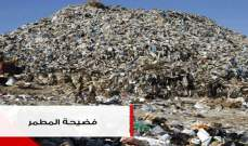 الى من ندفع فواتير فزر النفايات قبل طمرها في برج حمود؟