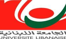 اعتصام لعدد من اساتذة وطلاب الجامعة اللبنانية أمام مبنى الادارة المركزية