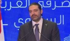 الحريري يهنئ فرقة مسرح زقاق البيروتية على تسلمها جائزة الثقافة للسلام