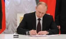 بوتين مدد الحظر على واردات روسيا من الأغذية الغربية حتى نهاية 2020