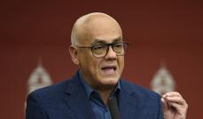 رئيس البرلمان الفنزويلي: لن نحضر اليوم الجولة الرابعة للحوار مع المعارضة في المكسيك