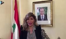 سفيرة لبنان في روما طلبت من الطلبة اللبنانيين التعامل بحذر مع الموجة الجديدة لكورونا