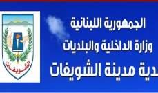 بلدية الشويفات لمجلس الوزراء: للافراج عن أموالنا المحجوزة فيما خص السوق الحرة