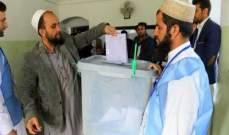 الأفغان يواصلون الادلاء بأصواتهم في الانتخابات الرئاسية تحت تهديد الاعتداءات
