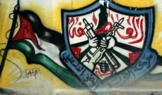 """""""فتح"""" تعيد ترتيب قواتها العسكرية في لبنان.. مرحلة الاغتيالات انتهت الى غير رجعة"""