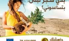 ABC تتبرع بمبلغ 100 مليون ليرة لجمعية جذور لبنان للمساهمة في إعادة تشجير الغابات