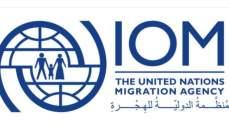 الدولية للهجرة دعت الاتحاد الأوروبي لإنهاء عمليات الطرد الجماعي اللاجئين