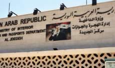 الداخلية السورية تنفي السماح للبنانيين الدخول والخروج الى سوريا اعتبارا من اليوم
