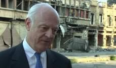 دوغاريك: دي ميستورا لن يحضر اجتماع لوزان المقترح بشأن سوريا