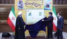 الرئيس الإيراني أزاح الستار عن طابع تذكاري خاص لقاسم سليماني