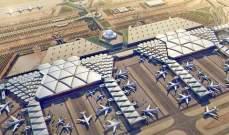 سلطات السعودية قررت تعليق خطط خصخصة أكبر مطار في الرياض