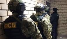 الأمن الفيدرالي الروسي: القبض على متطرفين أوكرانيين كانوا يخططون لتنظيم تفجيرات بروسيا