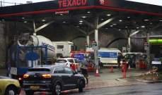 السلطات البريطانية: أزمة محطات الوقود باتت تحت السيطرة