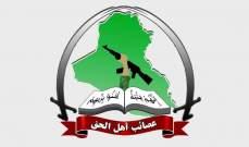 """خارجية أميركا أدرجت جماعة """"عصائب أهل الحق"""" العراقية على قائمة المنظمات الإرهابية"""