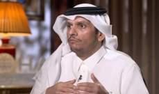 وزير خارجية قطر: المحادثات مع السعودية كسرت الجمود بالأزمة الدبلوماسية