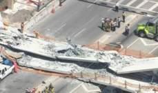 انهيار جسر مشاة في جامعة فلوريدا ميامي بأميركا