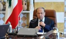 مجلس الدفاع الأعلى ملتئم برئاسة عون في بعبدا