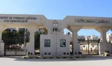 خارجية الأردن دانت استمرار نشر رسوم مسيئة للرسول محمد: لمحاربة ثقافة الكراهية والتمييز