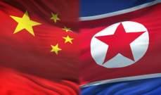 خارجية الصين دعت كل الجهات للعمل من أجل التوصل لحل سلمي بشبه الجزيرة الكورية