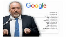 """ليبرمان يصنّف بـ """"الجاسوس"""" عند البحث عن اسمه في محرّك غوغل"""