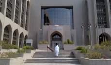 البنك المركزي الإماراتي: القطاع المصرفي لا يشهد ضغوطاً كبيرة في هذه المرحلة