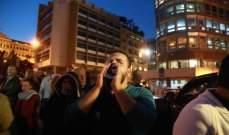 تجمع في ساحة رياض الصلح احتجاجا على تردي الاوضاع الاقتصادية