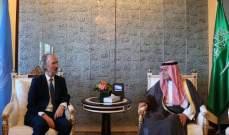عادل الجبير التقى هايكو ماس وغير بيدرسون ونصر الحريري وبيتر ماور في الأمم المتحدة