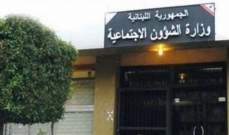 محتجون دخلوا إلى مبنى وزارة الشؤون الإجتماعية مطالبين بمقابلة الوزير