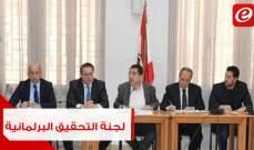 بعد رفض وزيرين التعاون مع القضاء.. ما مهمّة لجنة التحقيق البرلمانية؟