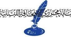 نقابة المحررين دعت للعمل من أجل جلاء الملابسات حول توقيف الزميل محمد علي صالح باليونان