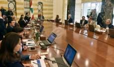 إنتهاء جلسة مجلس الوزراء وإرجاء بند التعيينات لجلسة الخميس المقبل