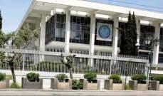 وسائل إعلام يونانية: القبض على تركي تسلل إلى السفارة الأميركية لدى أثينا