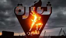 إضاءة شعلة الثورة أمام مرفأ بيروت لمناسبة ذكرى 17 تشرين