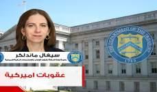 """وكيلة الخزانة الأميركية لشؤون الإرهاب ل""""النشرة"""": هذه أسماء من فرضنا عليهم عقوبات لتمويلهم حزب الله"""
