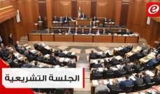 ما مدى دستورية الجلسة التشريعية غدا؟